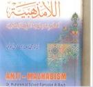 اللامذهبية أخطر بدعة تهدد الشريعة الإسلامية