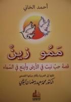 Syeikh Said Ramadhan al-Buthi