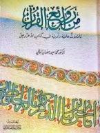 من روائع القرآن