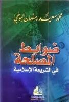 ضوابط المصلحة فى الشرعية الإسلامية