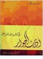 اداب الحوار فى كتاب الله عز وجل