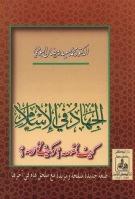 الجهاد فى الإسلامى كيف نفهم وكيف نمارسه